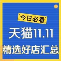 天猫11.11预售即将开启 不可错过的好店汇总
