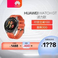 华为/HUAWEI WATCH GT活力款智能手表 心率监测运动手表