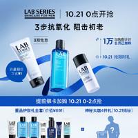 LAB SERIES 朗仕 男士多功能洁面乳 200ml+蓝宝瓶200ml+精华50ml+超值赠品