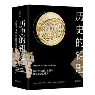 《历史的钥匙》(京东定制版 套装共3册)