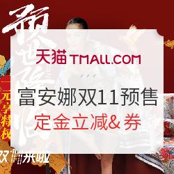 天猫 富安娜官方旗舰店 双11预售专场