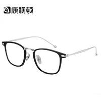 康视顿 纯钛近视眼镜架  送1.60防蓝光镜片