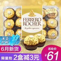 费列罗进口巧克力30粒礼盒装送女友喜糖费力罗正品散装零食意大利