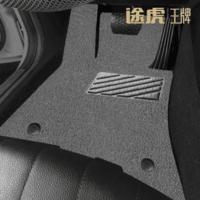 途虎王牌 3M 丝圈脚垫 专车专用定制