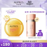 双11预售 : 欧珀莱 烈日清透防晒液 SPF50+ 60ml