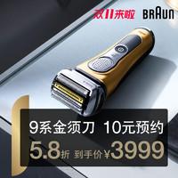 德国博朗进口9系电动剃须刀9399ps充电往复式刮胡刀4刀头胡须刀