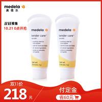 2只装美德乐羊脂膏乳头霜56.7g乳头皲裂膏