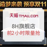 天猫 8H旗舰店 预享双11