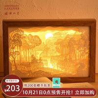 中国国家博物馆 大观园纸雕