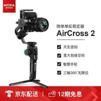 魔爪 (MOZA)AirCross2 新品微单单反相机稳定器 手持三轴云台相机稳定器天生竖拍 官方标配