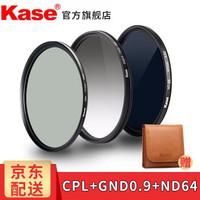 kase卡色 滤镜套装CPL偏振镜+ND1000减光镜镜包 55mm