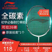 李宁羽毛球球拍正品单拍A800全碳素耐用型碳纤维成人耐打控球型