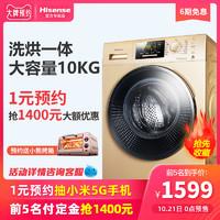 Hisense/海信 HD100DA122FG 全自动家用洗烘干一体变频滚筒洗衣机