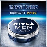 妮维雅男士面霜保湿乳液补水控油擦脸油的脸部润肤露抗干燥护肤品