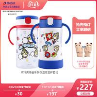 Richell利其尔M78奥特曼宝宝保温吸管杯儿童学饮水杯儿童喝水杯