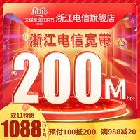 21日0点开始浙江杭州电信宽带办200M光纤融合套餐宁波温州嘉兴包年续费