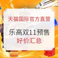 天猫国际官方直营 乐高双11预售