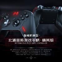 BETOP 北通 宙斯T6 精英机 械游戏手柄 PC/NS双平台