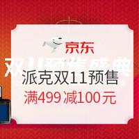 双11预售、促销活动 : 天猫 派克官方旗舰店 双十一预售专场