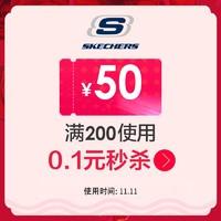 skechers运动旗舰店满200元-50元店铺优惠券11/11-11/11