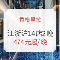 值友专享、双11预售 : 香格里拉酒店集团 江浙沪14店2晚 含双早可拆分 通兑房券