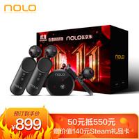NOLO CV1 六自由度VR交互套件 SteamVR游戏礼包定制款