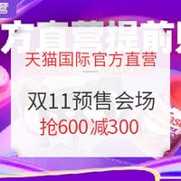 天猫国际官方直营 11.11 全球狂欢节 官方直营提前购会场