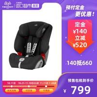 Britax宝得适安全汽车座椅9个月-12岁儿童用超级百变王