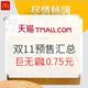 双11预售:McDonald's 麦当劳 双11预售汇总 麦香鸡腿堡6.6元、巨无霸10.75元、麦辣鸡翅5元、大薯6.5元等