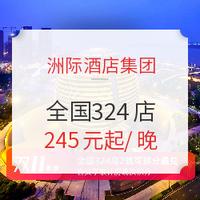 洲际全国108城324店2晚可拆分通用房券