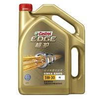 Castrol 嘉实多 极护 5W-30 SN级 全合成机油 4L *2件