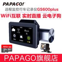 PAPAGO 趴趴狗 行车记录仪GS600plus 1080P高清前后双录wifi互联远程监控测速预警 官方标配 32G卡