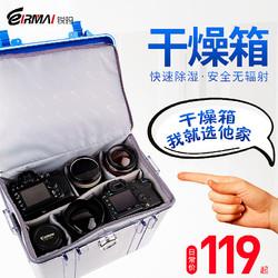 锐玛单反相机防潮箱镜头收纳箱数码相机干燥箱摄影器材密封箱大号