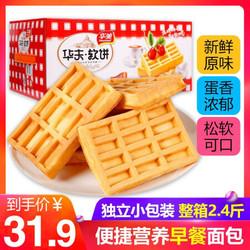 华美 华夫饼干 办公室营养早餐零食 原味1200g