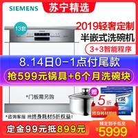 西门子(SIEMENS)洗碗机SJ533S08DC家用智能12套半嵌入式双重高温烘干自动洗碗器 自制门面板
