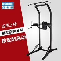 迪卡侬 引体向上器家用多功能单双杠架体育用品健身器材家用 CRO