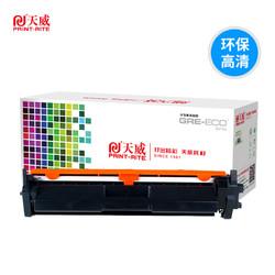 天威 CF217A 粉盒