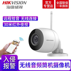 HIKVISION 海康威视 200万 DS-2CD3025D-IW2 4MM 监控摄像头