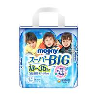 日本尤妮佳moony畅透系列进口婴儿透气轻薄裤型纸尿裤尿不湿XXXL14男