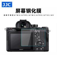JJC 索尼A7M3 A7R3 A7M2 A7R2 A7S2 ILCE-9钢化膜 SONY微单相机屏幕保护贴膜 显示屏高清金刚玻璃硬膜配件