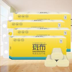 斑布卷纸700g家用原浆本色卫生纸厕纸无芯卷筒纸巾班布手纸40卷