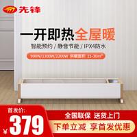 先锋(SINGFUN)踢脚线取暖器135片大热量铝翅片智能控温 移动地暖家用办公遥控加热器DTJ-T3