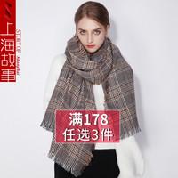 上海故事秋冬季女韩版百搭经典英伦风格子羊绒围巾原宿风千鸟格 细格 咖色