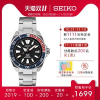 SEIKO精工手表男日本潜水表机械表男表SRPB99J1