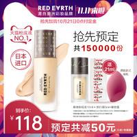 双十一预售 日本进口redearth红地球养肤粉底液草本精华30ml+21ml+美妆蛋