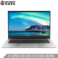 机械革命(MECHREVO)S1 Pro 英特尔i5 14英寸全金属窄边框轻薄笔记本电脑(i5-8265U 8G 512G MX250 银)