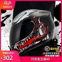 永恒头盔摩托车男女机车冬季防晒全盔覆式四季通用个性酷冬季保暖
