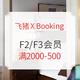 飞猪 x Booking大额返现 F2/F3会员满2000返现500元