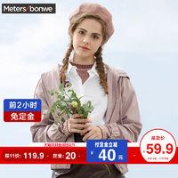 预售2点截止 : 美特斯邦威 734701 口袋短款外套女-CC