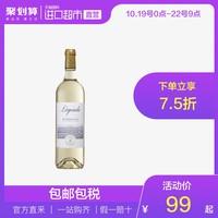 法国拉菲传奇干白葡萄酒